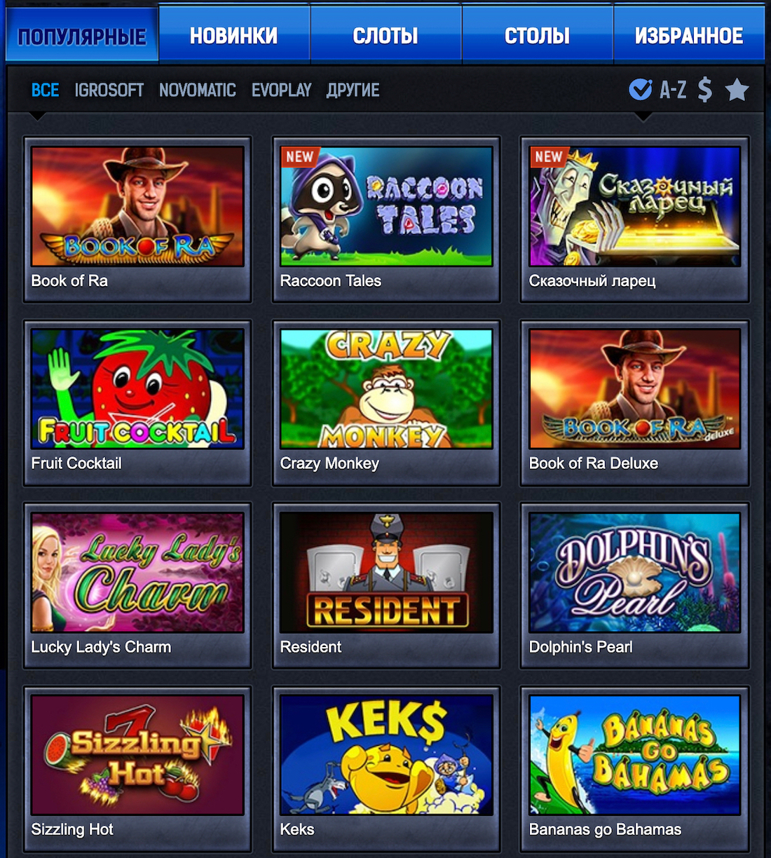 Игровые автоматы игра пк