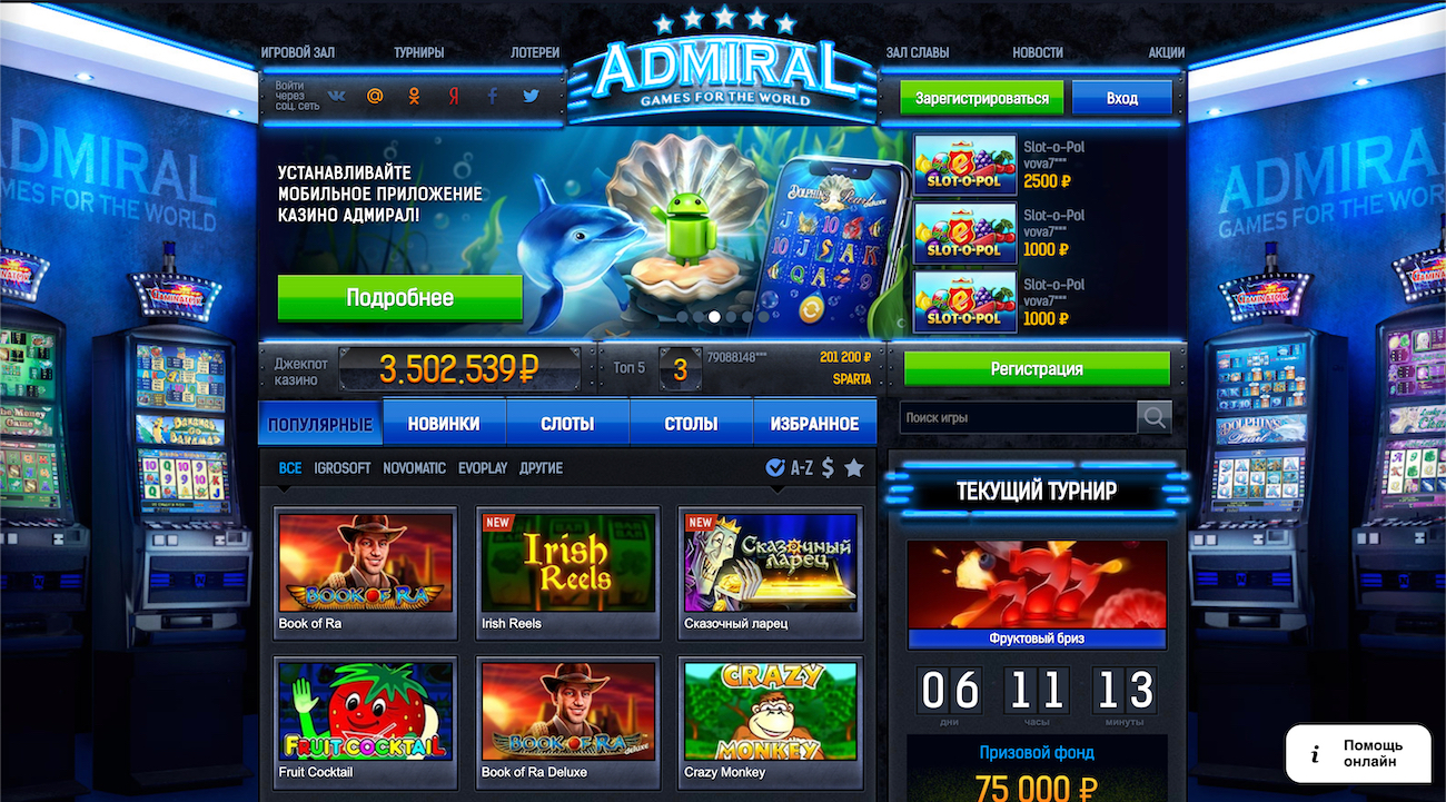 Играть в игровые автоматы индия онлайн бесплатно без регистрации игровые аппараты гном играть бесплатно без регистрации и смс