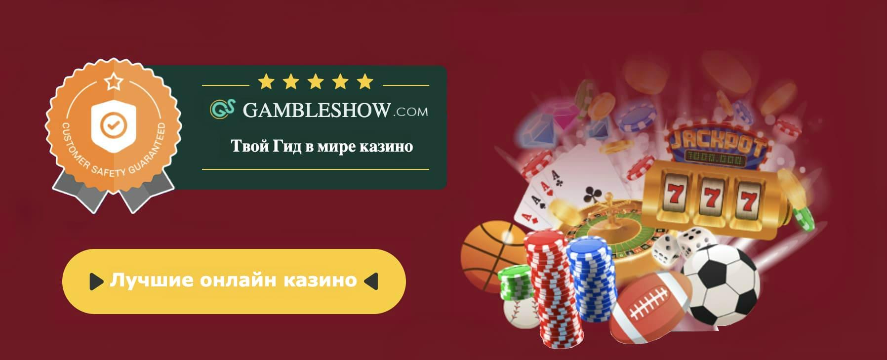 лучшие онлайн казино скачать бесплатно