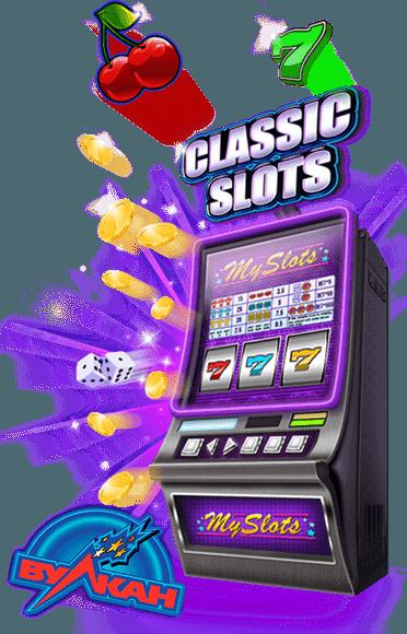 Казино вулкан само по себе открывается ставки на спорт покер казино и игры онлайн