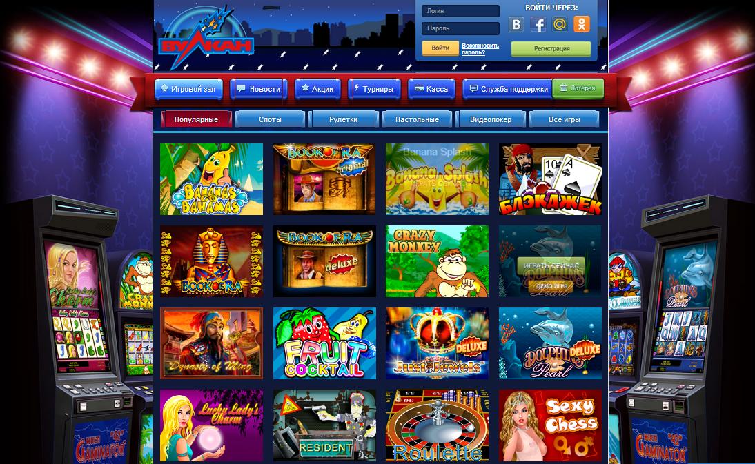 игровые автоматы вулкан играть бесплатно онлайн все игры играть демо лягушка